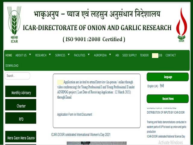 ICAR-DOGR Recruitment 2021: Apply for Young professional I and II Posts