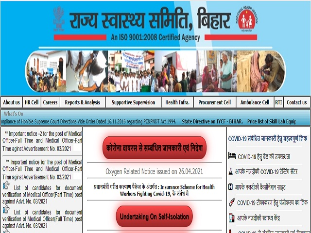 SHS Bihar Medical Officer Posts