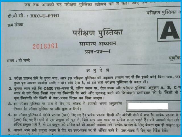 UPSC Prelims 2021 Civil Services Exam