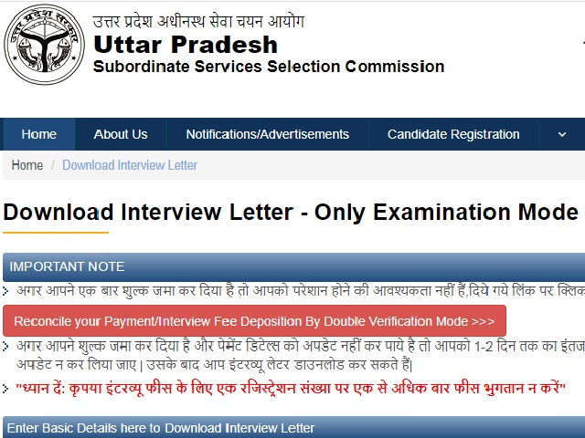 UPSSSC Excise Constable Interview Letter 2021 OUT @upsssc.gov.in, Download Abkari Sipahi Admit Card 2016 Here