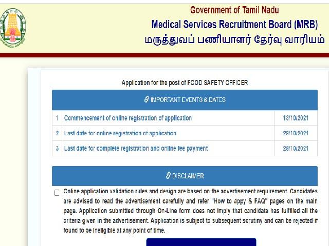 TNMRB FSO Recruitment 2021