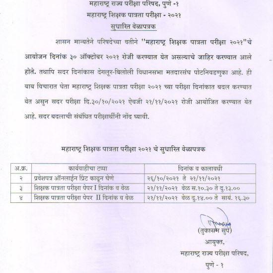 Maharashtra TET Admit Card