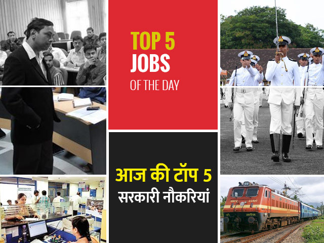 Top 5 Govt Jobs of the Day - 20 Sept