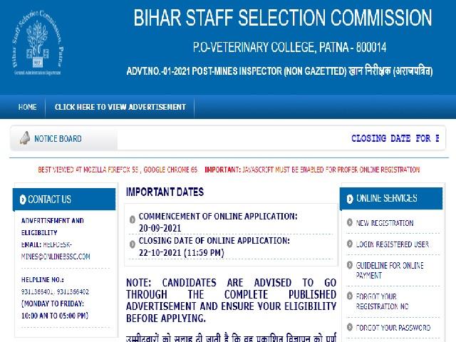Bihar SSC Recruitment 2021