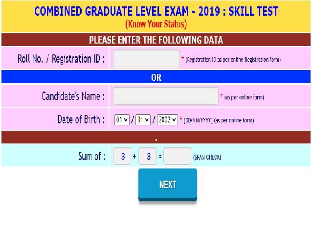 SSC CGL 2019 Skill Test Admit Card 2021