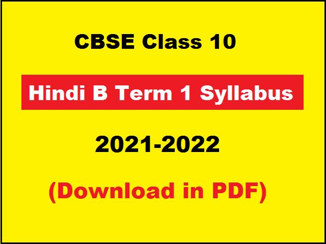 CBSE Class 10 Hindi Course B Term 1 Syllabus 2021-2022