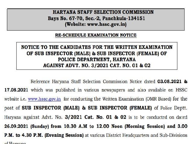 HSSC SI Exam 2021 Date