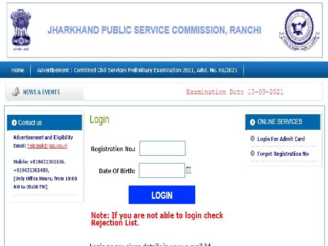 JPSC Civil Services Prelims Admit Card 2021