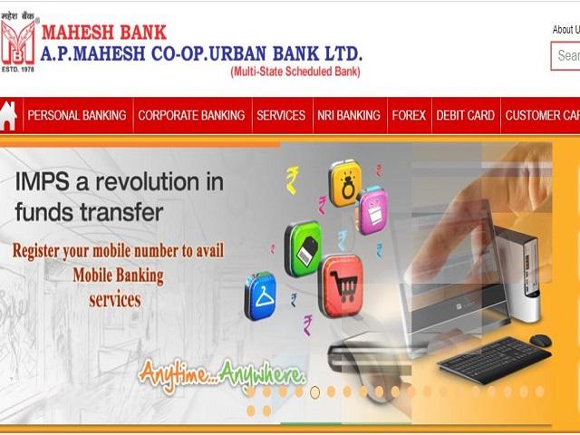 AP Mahesh Cooperative Urban Bank Recruitment 2021