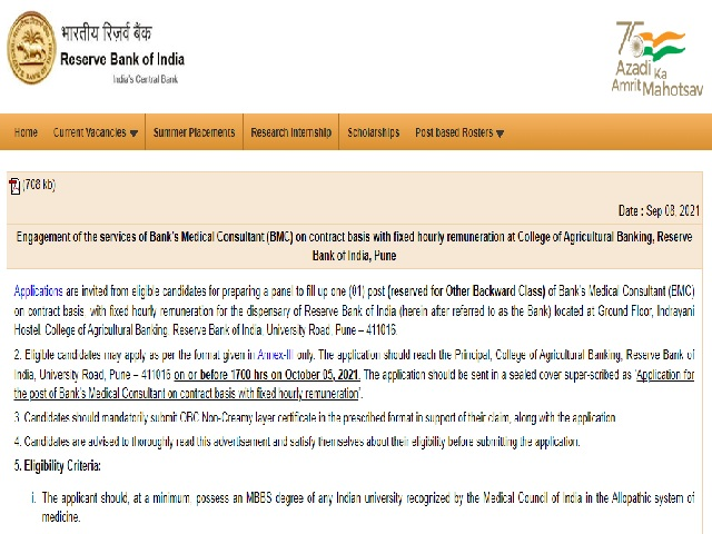 RBI BMC Recruitment 2021