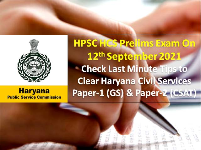 HPSC HCS 2021 Prelims Exam on 12th Sep: Check Last Minute Tips to Clear Haryana Civil Services Paper-1 (GS) & Paper-2 (CSAT)