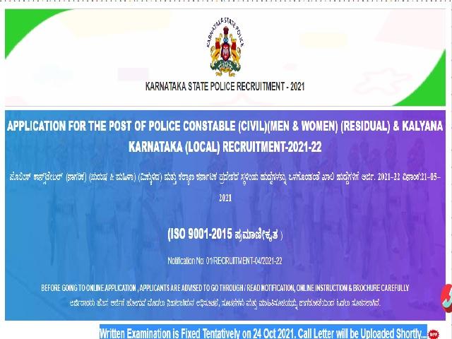 KSP Constable 2021 Exam Date