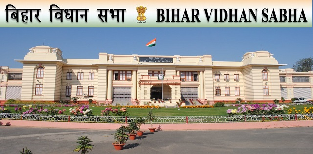 Bihar Vidhan Sabha Recruitment 2018