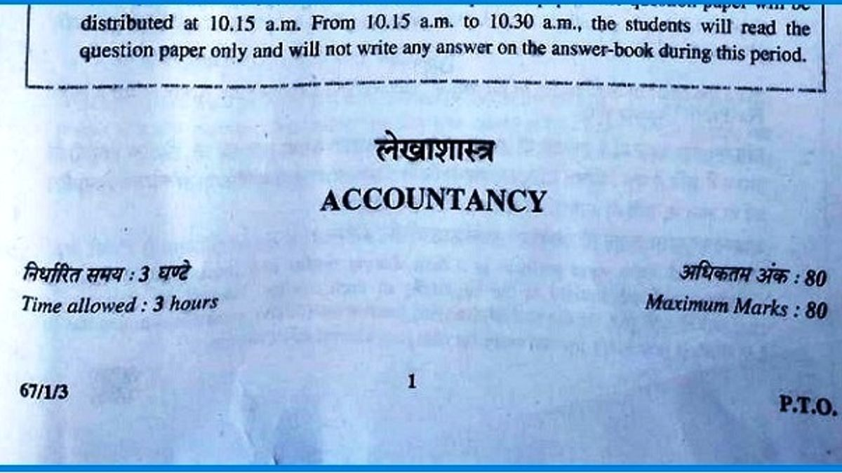 CBSE Accountancy Paper 2019