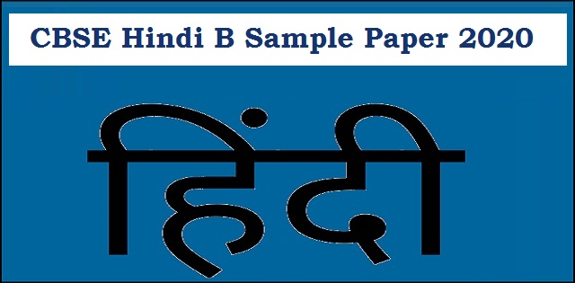 CBSE Class 10 Hindi B Sample Question Paper 2020 with Marking Scheme