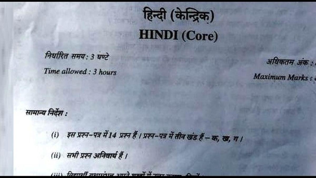 CBSE 12th Hindi Paper 2019: Check Analysis, Download PDF
