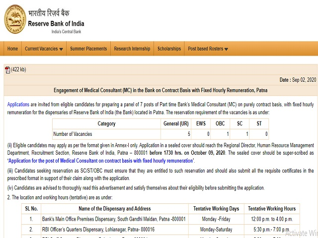 Reserve Bank of India (RBI) Medical Consultant Posts 2020