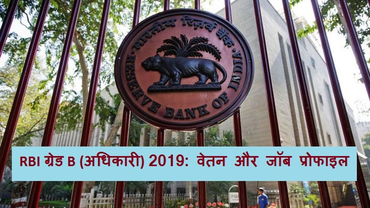 RBI Grade B Salary 2019