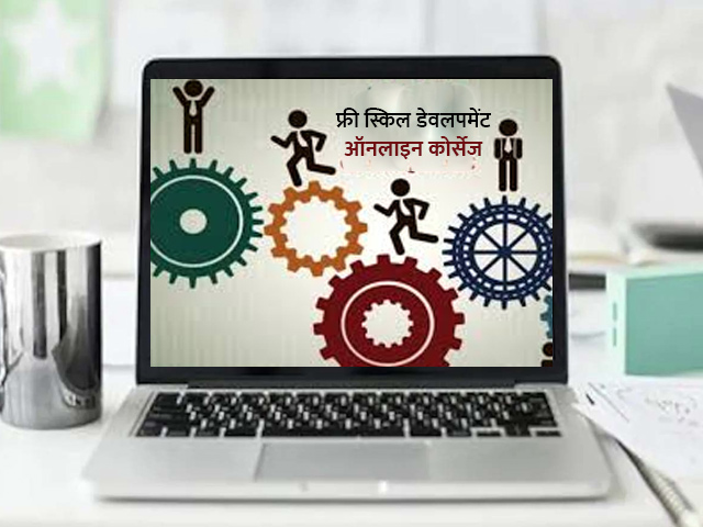 Students can join these Free Skill Development Online Courses in Hindi