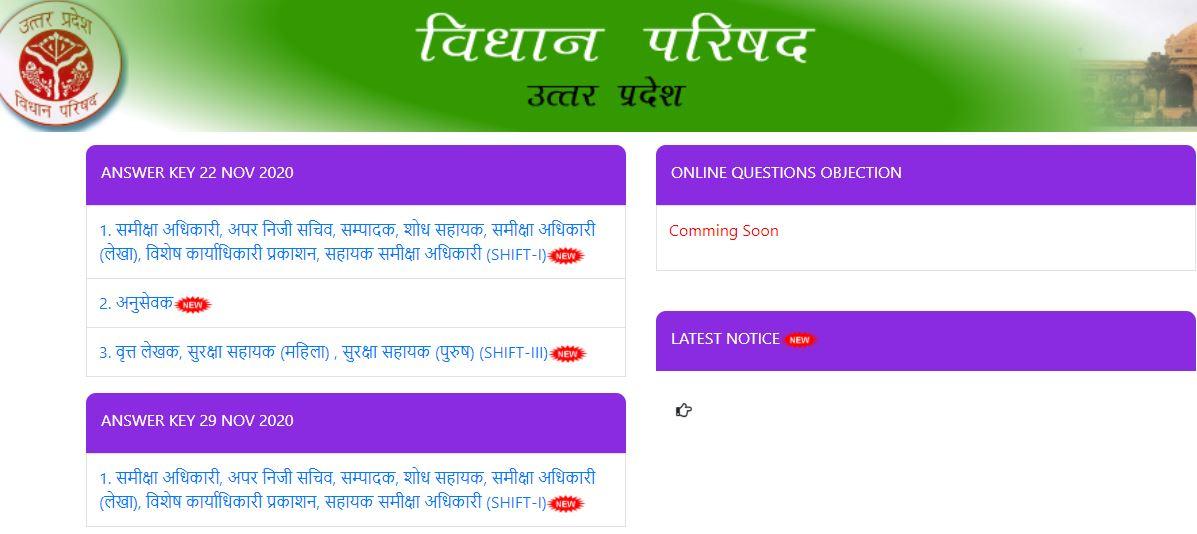 UP Vidhan Parishad Answer Key 2020