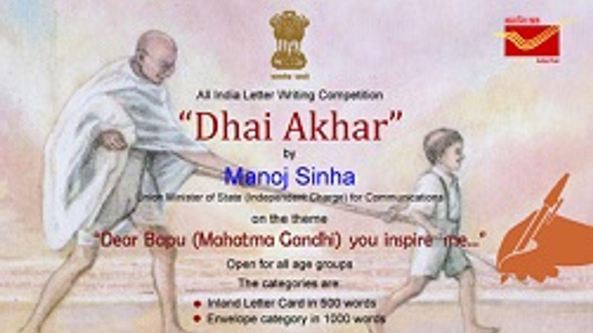 Write 'Dhai Akhar' of Inspiration to Mahatma Gandhi