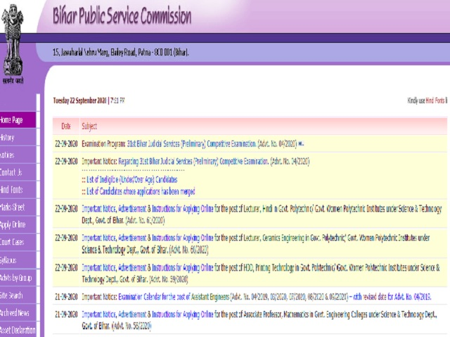 BPSC 31st Judicial Service 2020 Prelims Admit Card