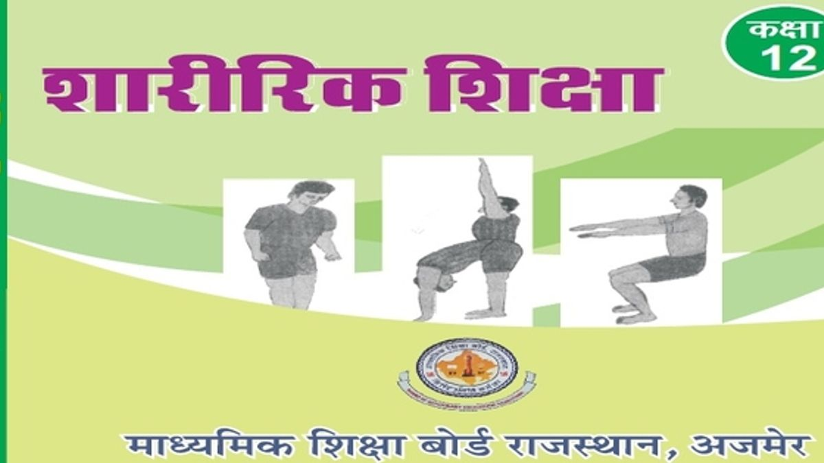 Rajasthan Board Class 12 Physical Education Book