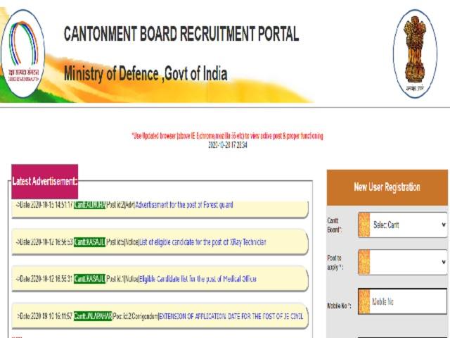 Cantonment Board Deolali Recruitment 2020