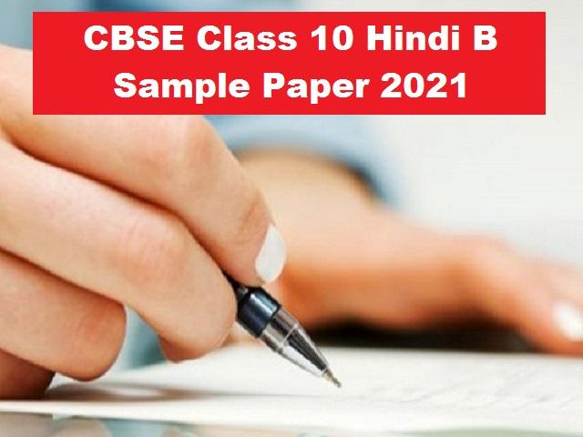 CBSE Class 10 Hindi Course B Sample Paper 2021