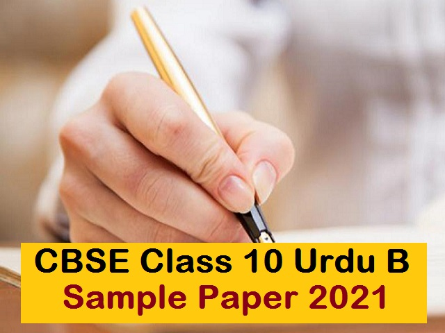 CBSE Class 10 Urdu Course B Sample Paper 2021