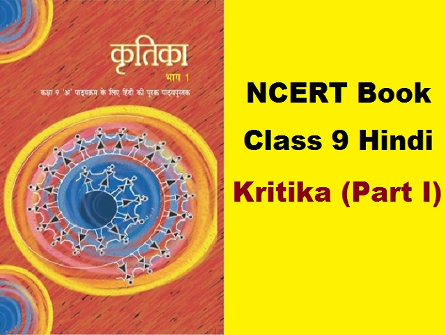 NCERT Book for Class 9 Hindi Kritika