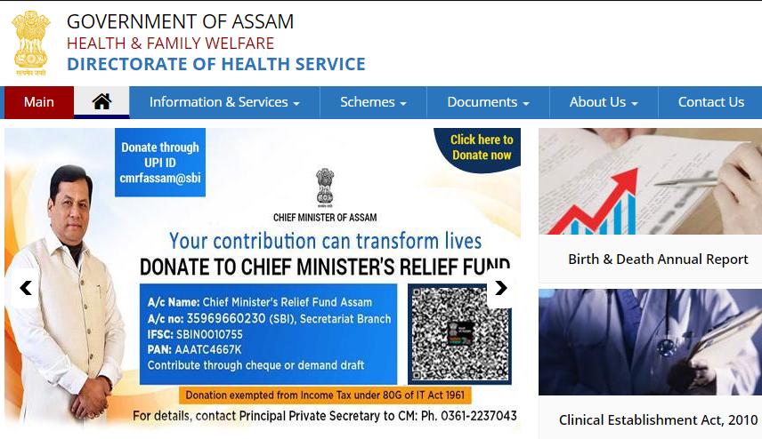 DHS Assam Result 2020
