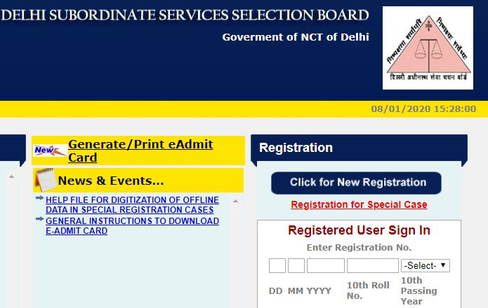 DSSSB Fire Operator Admit Card 2020