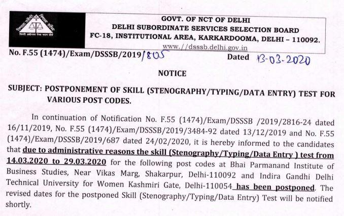 DSSSB Skill Test Postponed