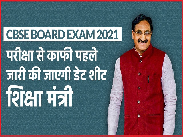 Education Minister of India