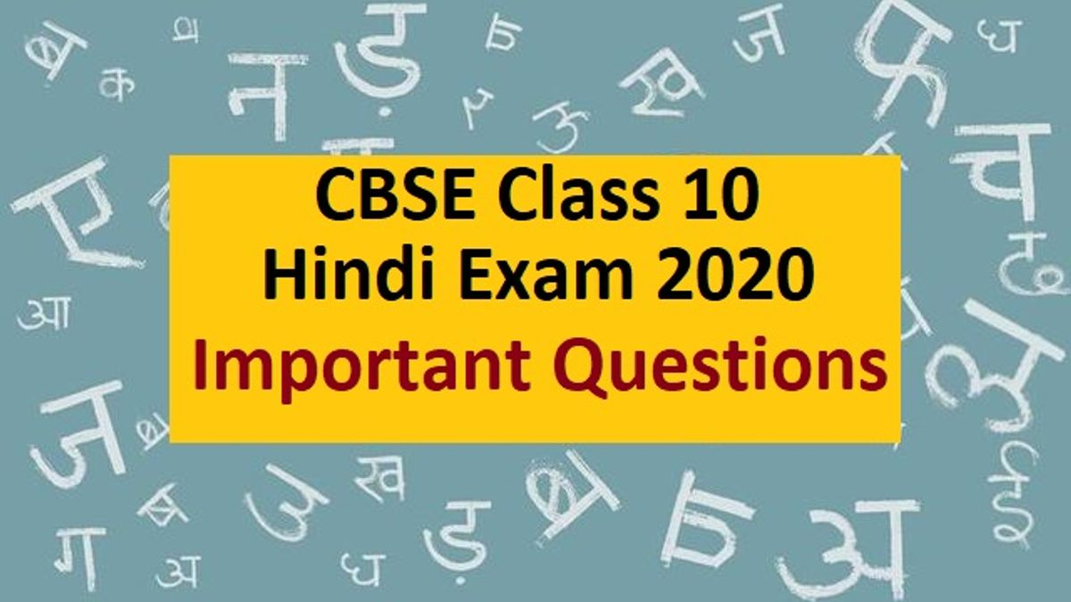 CBSE Class 10 Hindi Important Textbook Questions with Answers