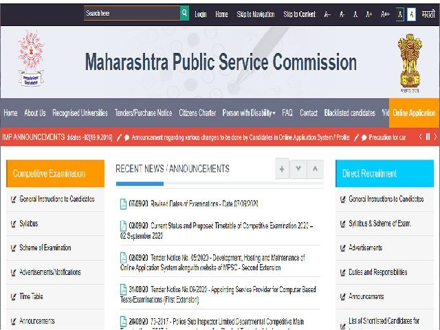 MPSC Subordinate Services 2020 Prelims Revised Date