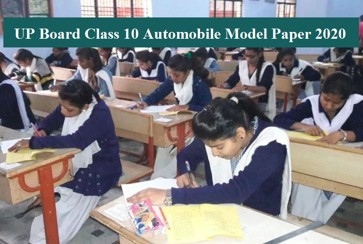 UP Board Class 10th Automobile Model Paper 2020