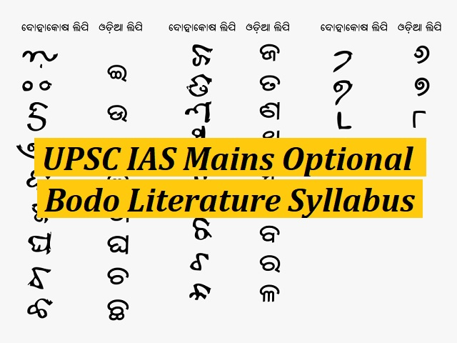UPSC IAS Mains 2020: Optional Syllabus for Bodo Literature