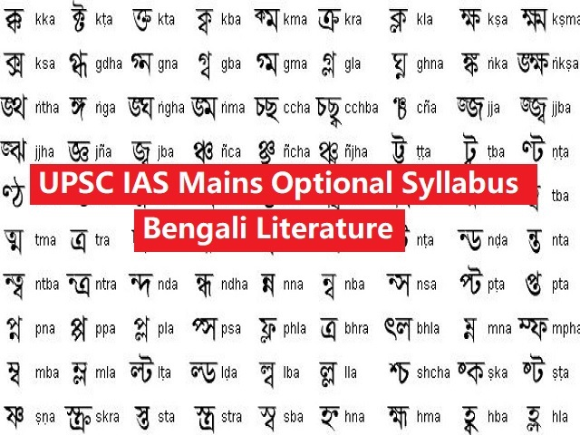 UPSC IAS Mains 2020: Optional Syllabus for Bengali Literature
