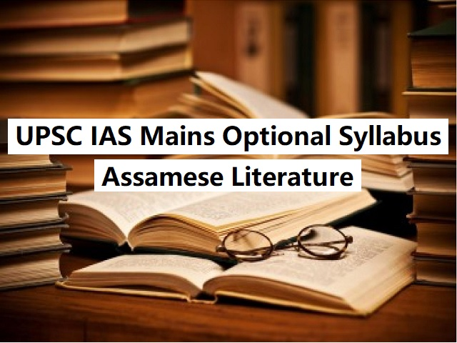 UPSC IAS Mains 2020: Optional Syllabus for Assamese Literature