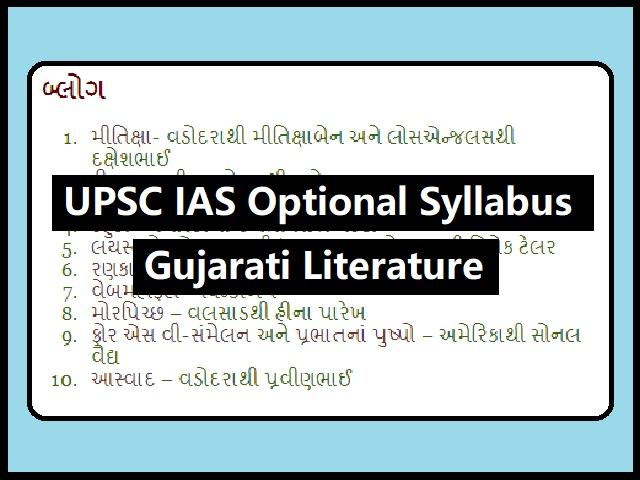 UPSC IAS Mains 2020: Optional Syllabus for Gujarati Literature