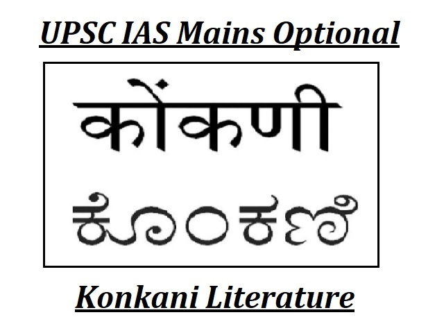 UPSC IAS Mains 2020: Konkani Literature Optional Syllabus