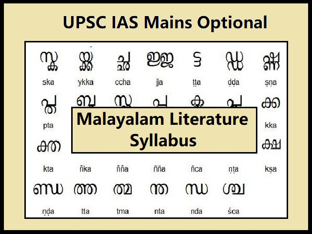 UPSC IAS Mains 2020: Malayalam Literature Optional Syllabus
