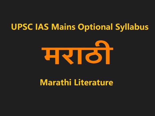 UPSC IAS Mains 2020: Optional Syllabus for Marathi Literature