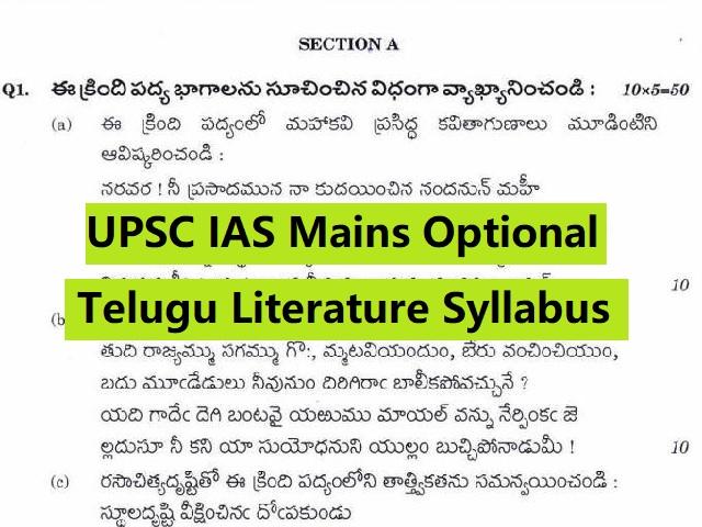 UPSC IAS Mains 2020: Telugu Literature Optional Syllabus