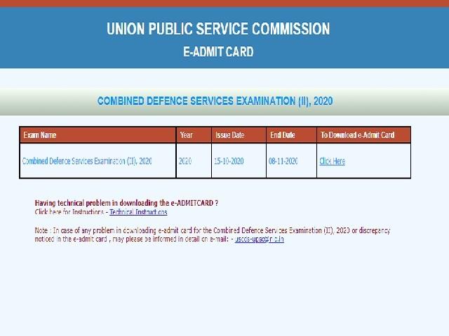 UPSC CDS 2 Admit Card 2020