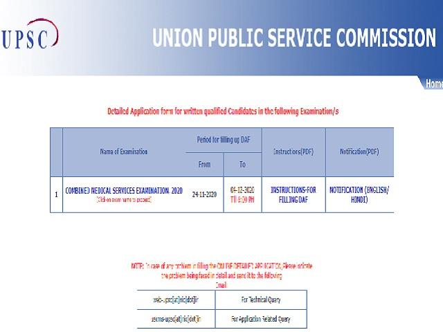 UPSC CMS DAF 2020 Online Form