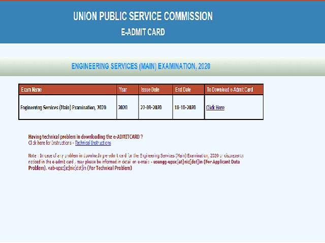 UPSC ESE/IES 2020 Mains Admit Card