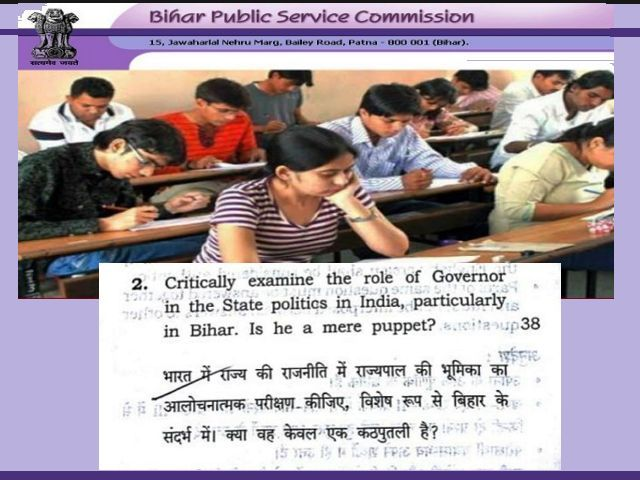 BPSC Civil Services Main (64th) Exam